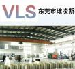 东莞维凌斯机电借一比多平台走向全国