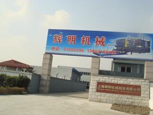 上海辉明彩钢瓦设备