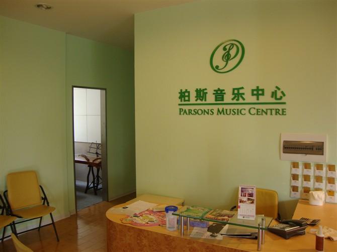 琴行吧台背景墙-苏州柏斯艺术培训中心