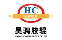 上海昊骋胶辊制造有限公司