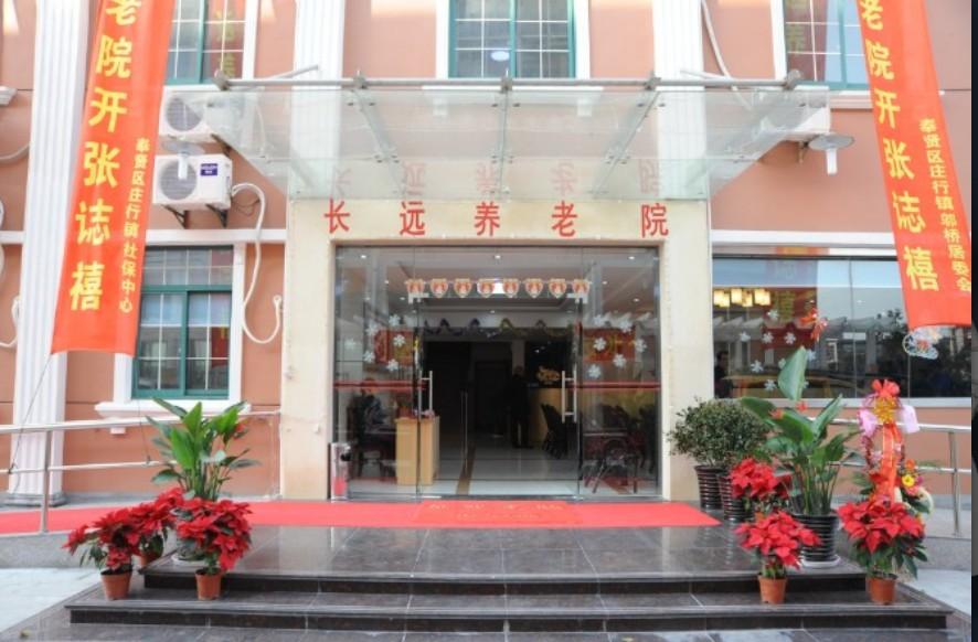 上海奉贤区长远养老院