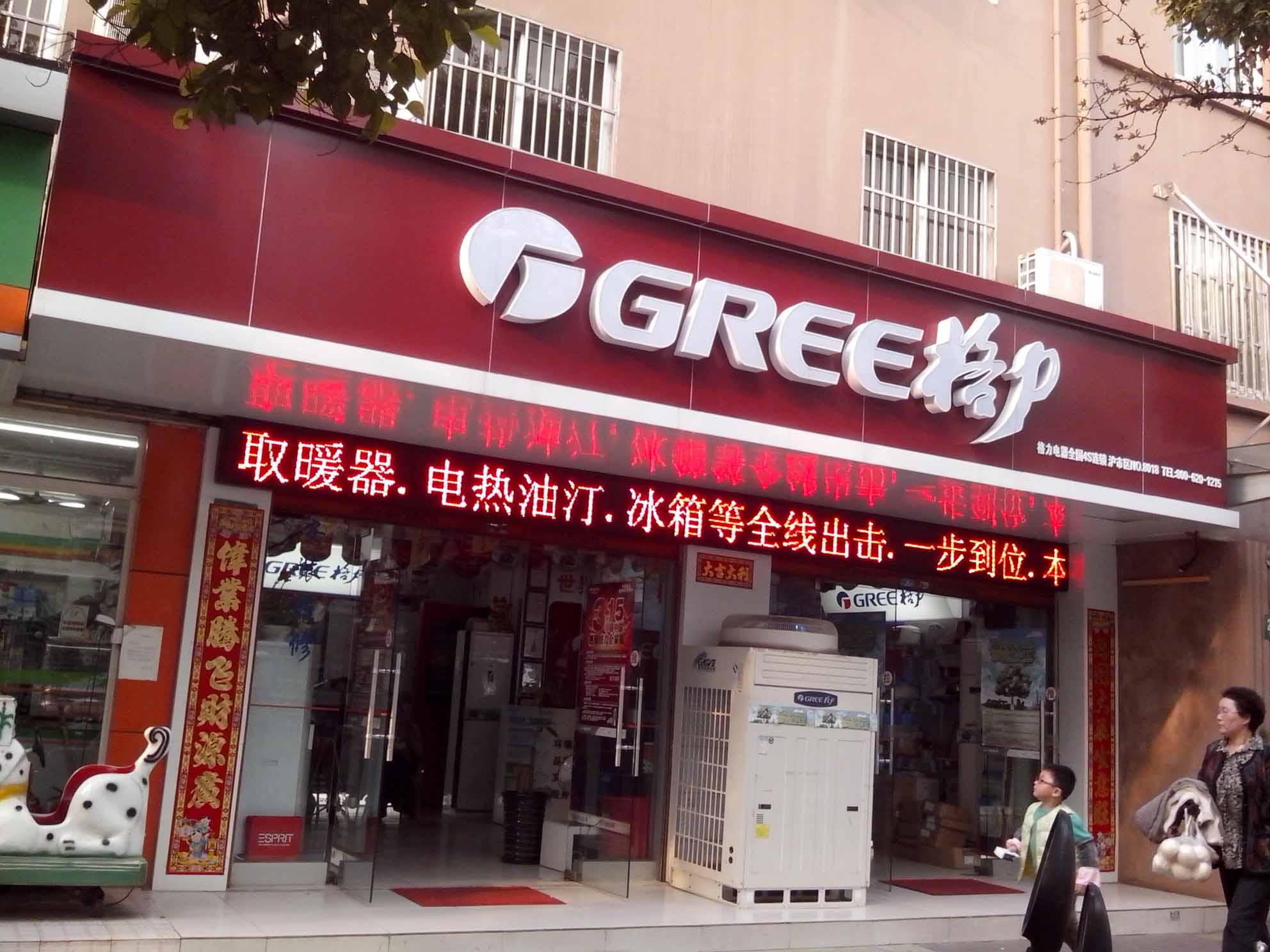 格力空调店_您现在的位置:格力空调直营店_格力空调专卖店_上海格力空调专卖店 >
