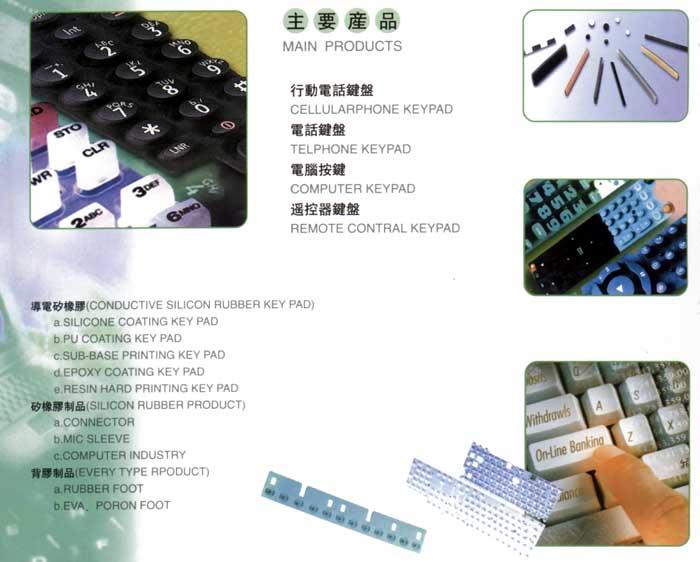 上海橡胶制品厂-硅橡胶制品-上海顺图电子材料有限公司