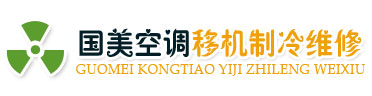 上海国美空调移机维修服务有限公司