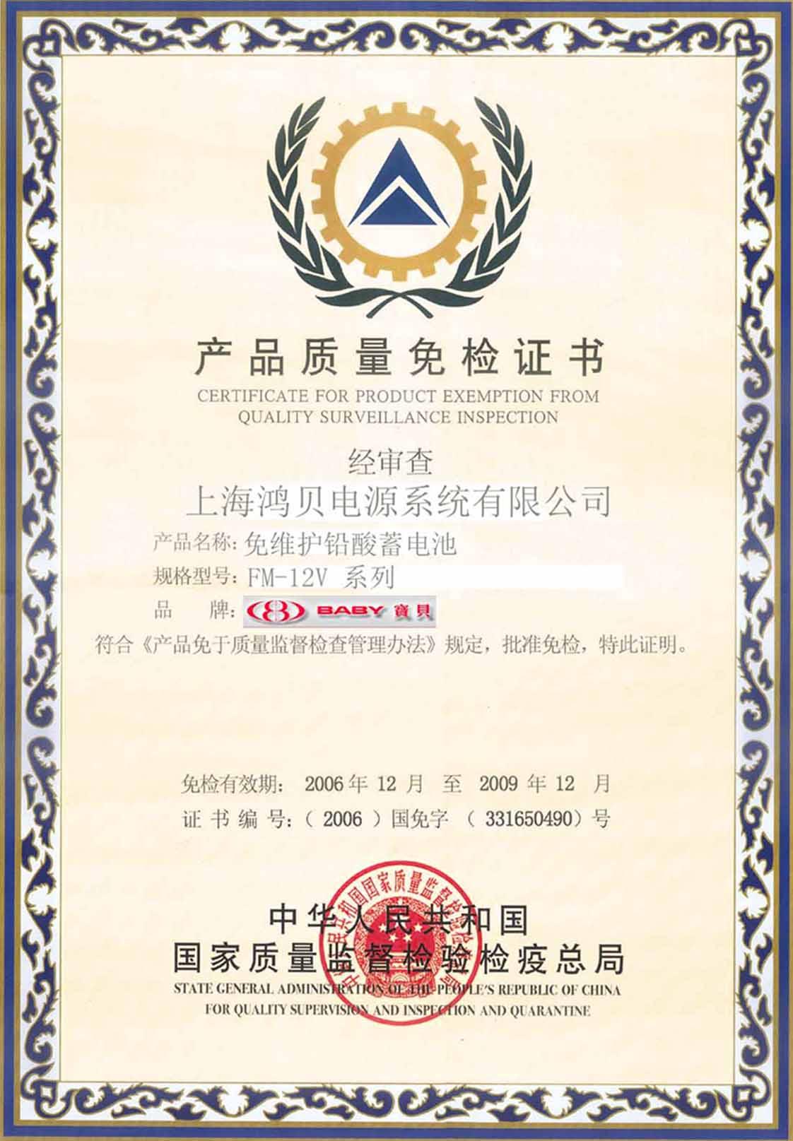 上海鸿宝电气集团