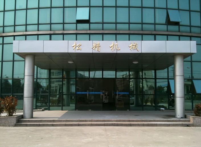 上海松精机械设备有限公司
