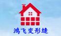 上海鸿飞变形缝-建筑变形缝|变形缝厂家