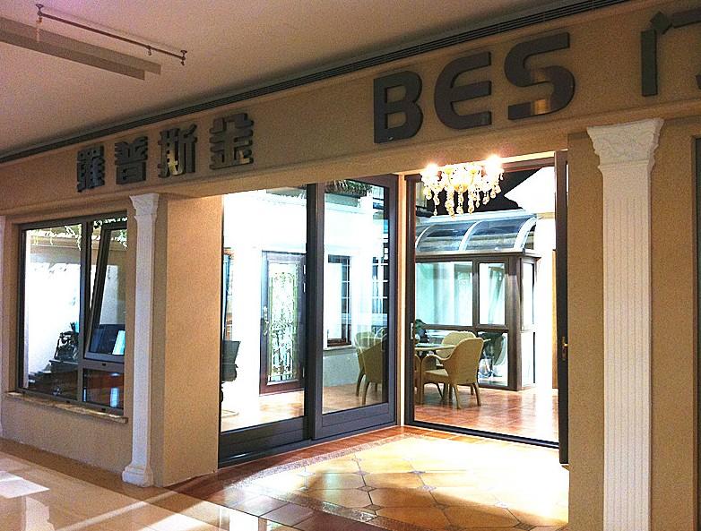 南京博兰特门窗有限公司
