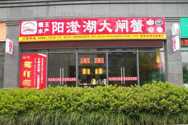 杭州市西湖区瑞王水产商行