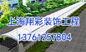 上海翔彩装饰工程有限公司