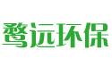 上海鹜远环保工程有限公司