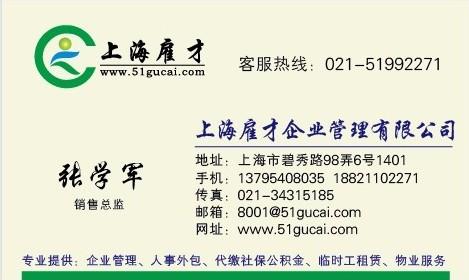 上海市居住证代办上海市人才居住证续办代办cw9开头a类居...