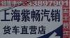 上海紫畅汽车销售有限公司