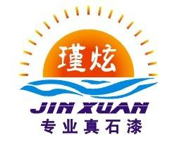 上海瑾炫环保涂料有限公司