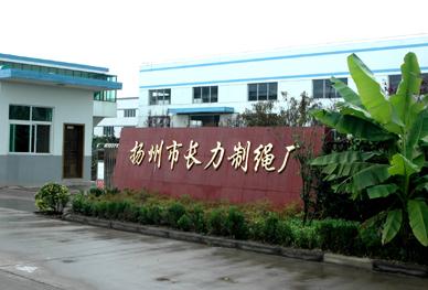 扬州市长力制绳厂