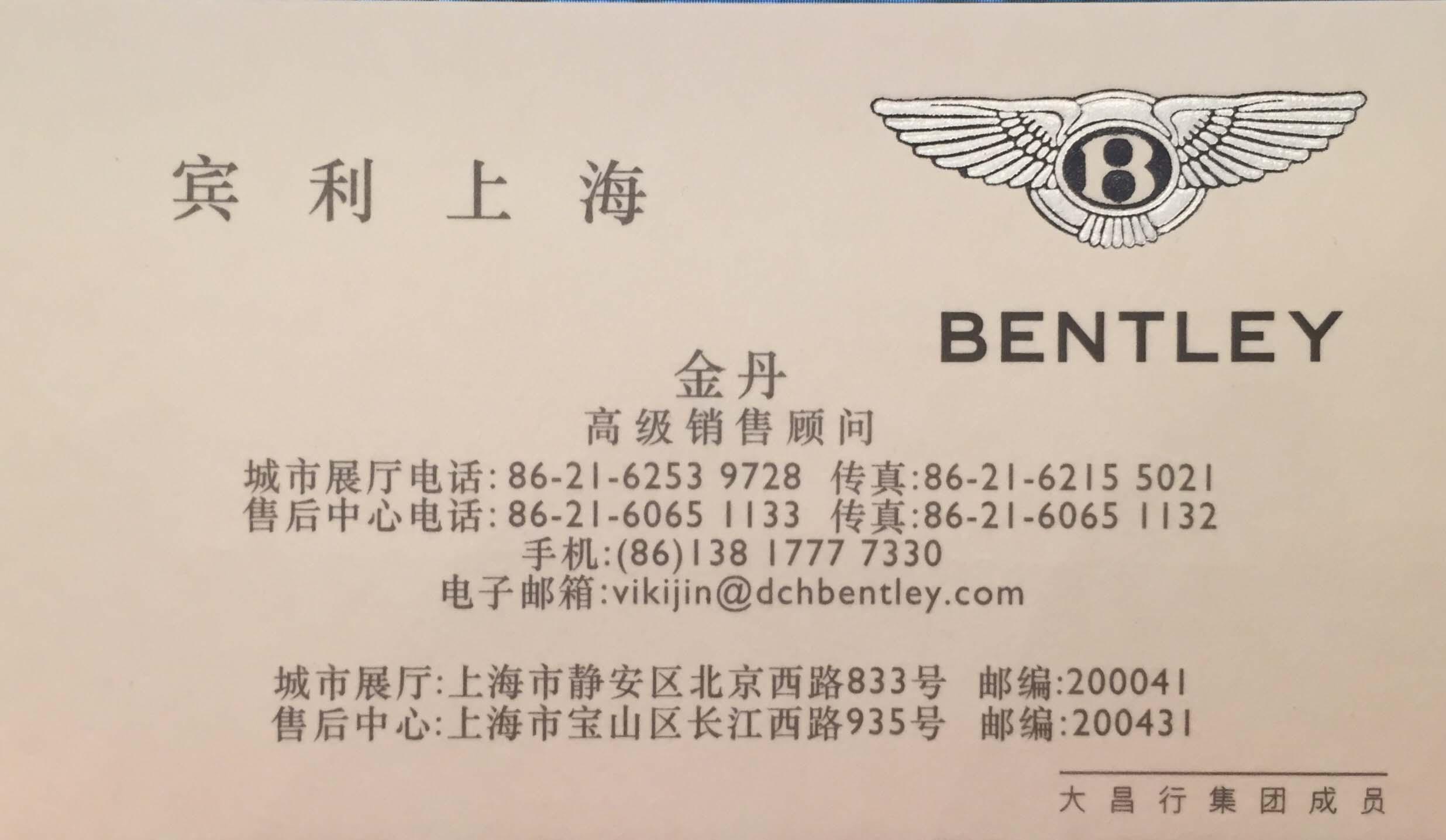 上海宾利汽车4S店-上海宾利专卖店