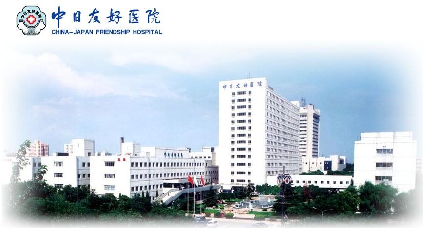 中日友好医院--医院曝光台