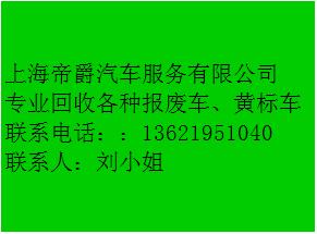 上海帝爵汽车服务有限公司