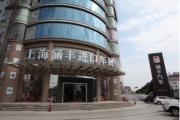 上海涵丰汽车销售有限公司