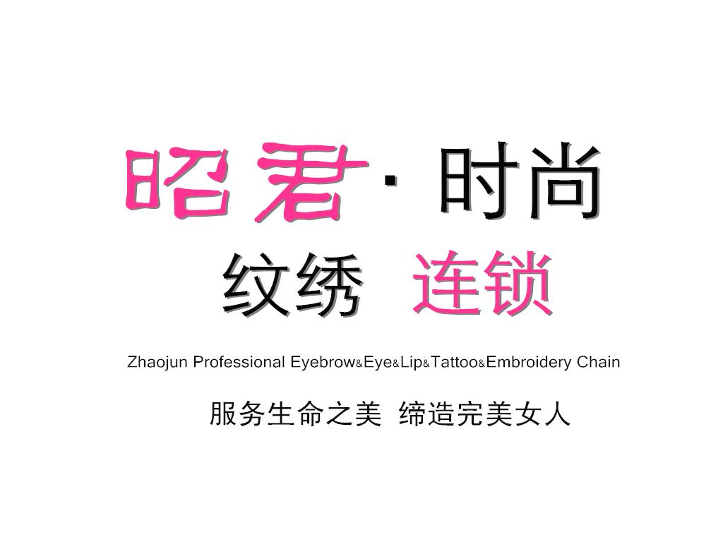 上海昭君·时尚纹绣连锁
