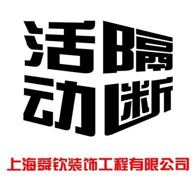上海玻璃隔断