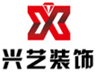 上海兴艺装饰工程有限公司