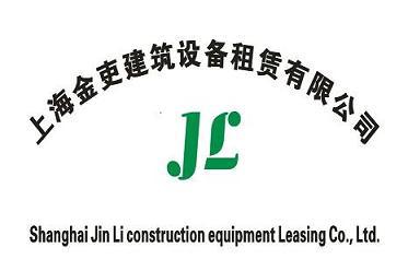 上海金吏建筑设备租赁有限公司