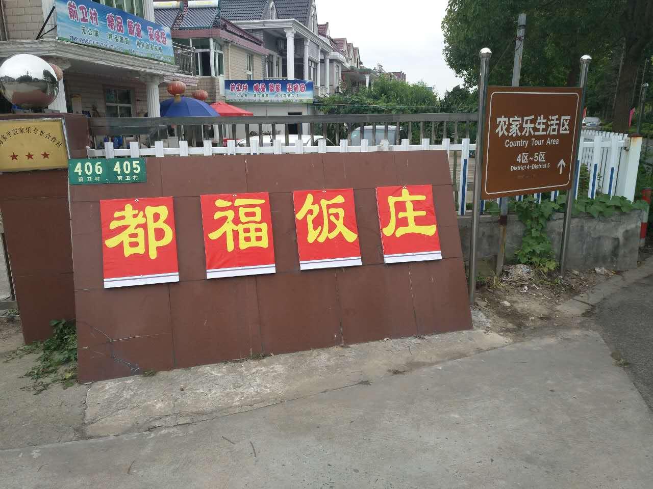 上海崇明农家乐|崇明岛前卫村农家乐|崇明农家乐二日游|崇明前卫村农家乐-上海都福饭庄