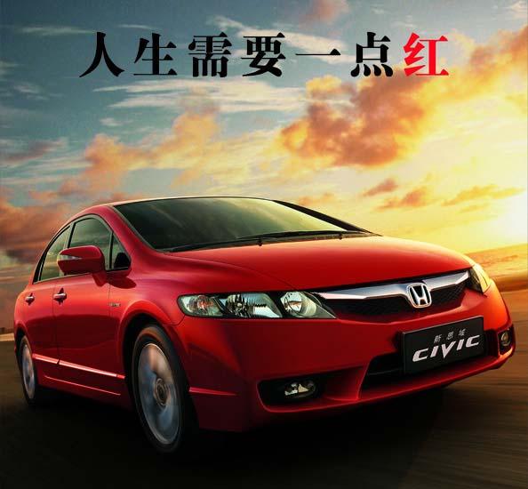 上海本田汽车销售有限公司