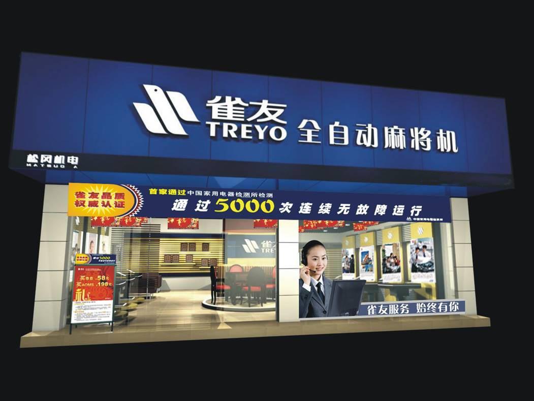 雀友麻将机(上海)营销中心-上海市宝山区百聚体育用品商店