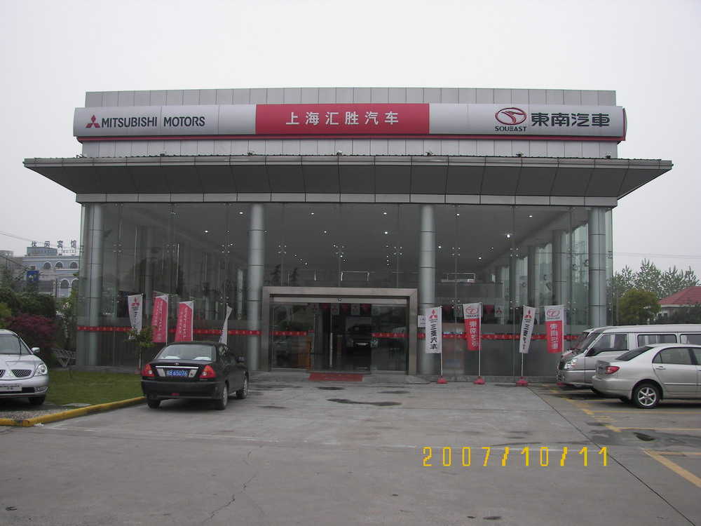 上海东南三菱4S旗舰店高清图片