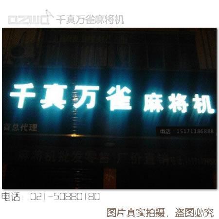 千真万雀麻将桌-上海均胜实业有限公司