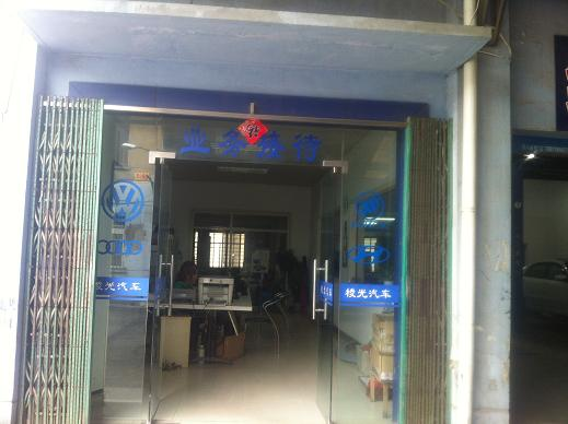 上海万缘汽车维修有限公司