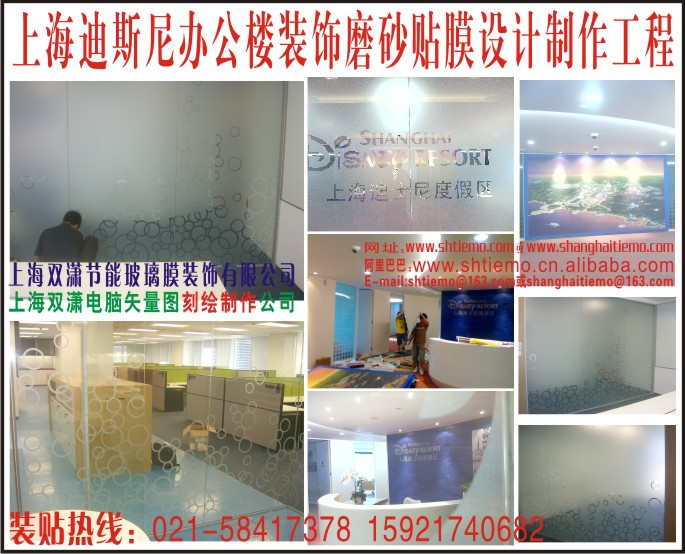 上海双潇节能玻璃膜装饰有限公司