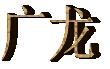 邯郸市邯山广龙轴承配件有限公司