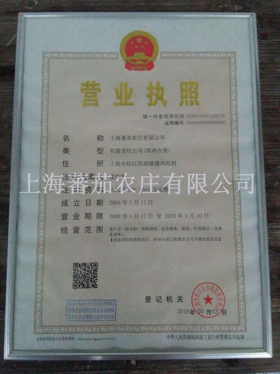 上海蕃茄农庄有限公司