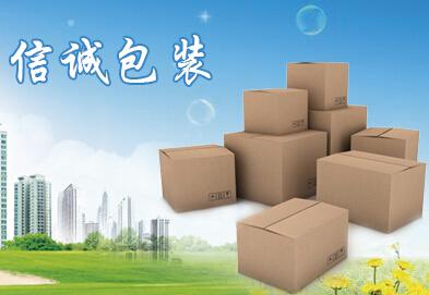 西安纸箱厂-西安信诚包装