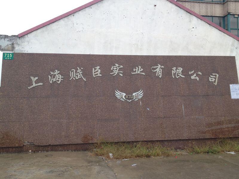 上海赋臣实业有限公司