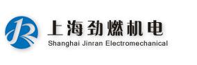 上海劲燃机电设备有限公司