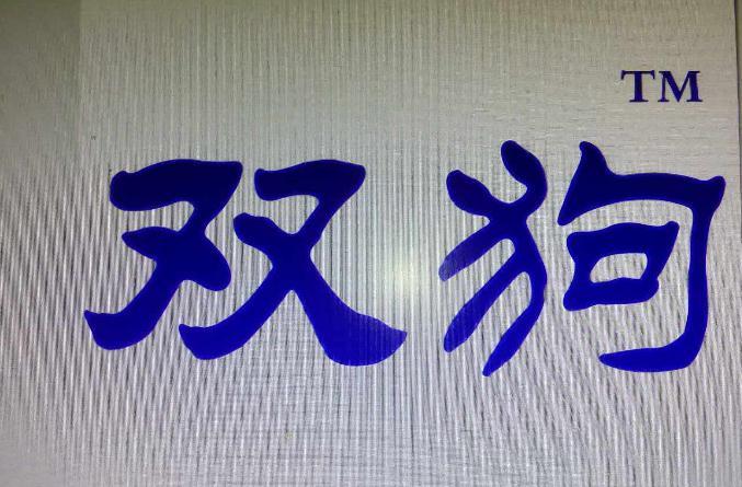 上海亨公电线电缆有限公司