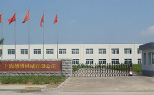 上海德感机械有限公司