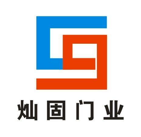 上海灿固门业有限公司