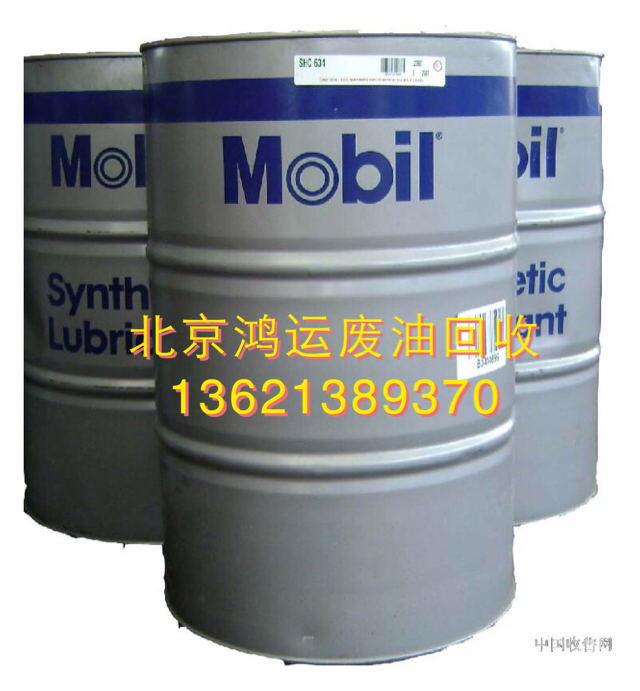 北京鸿运废油回收公司