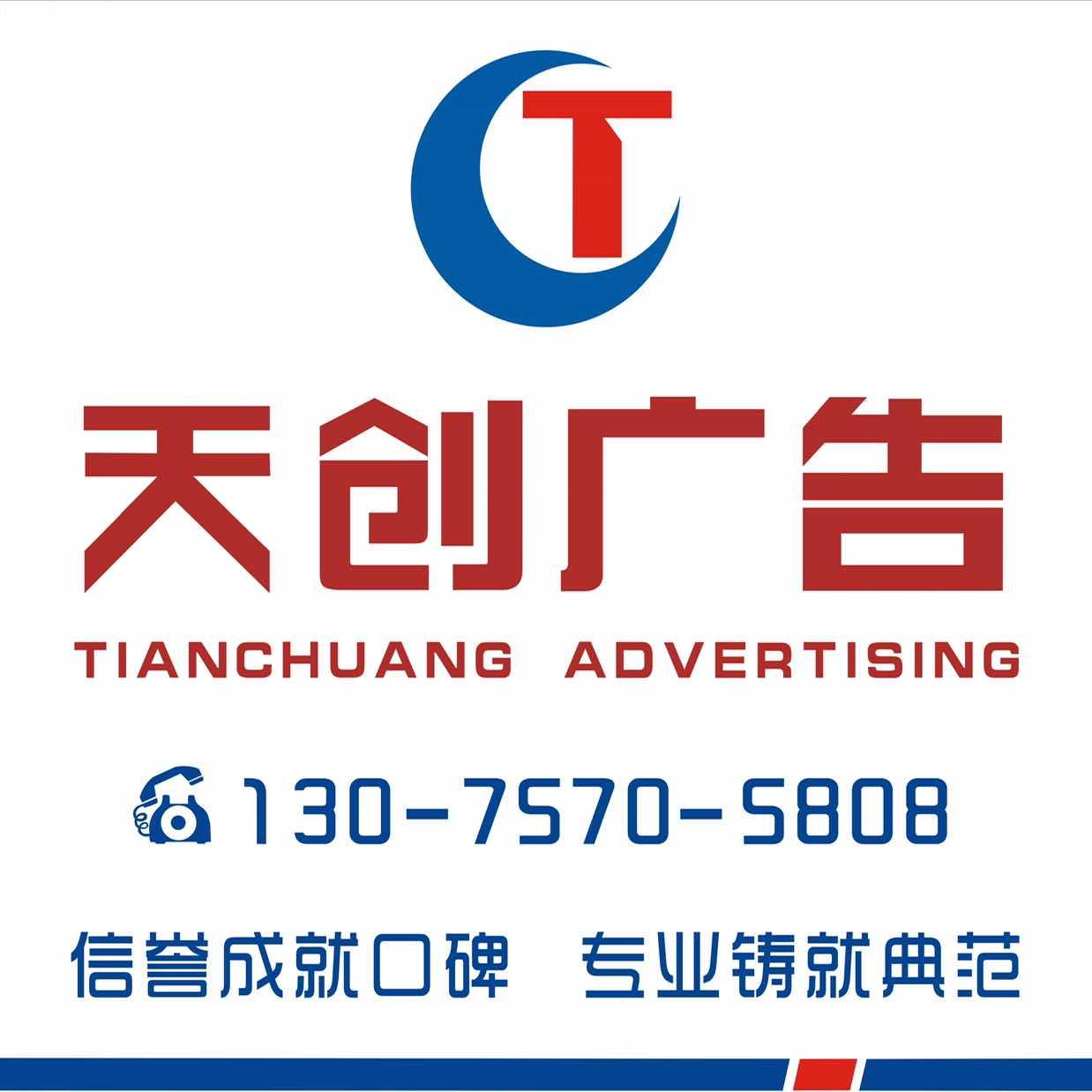 温州天创广告制作(温州广告牌)
