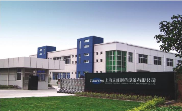 上海天峰制药设备有限公司