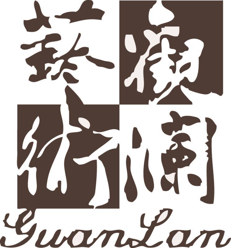 上海观澜饰品有限公司