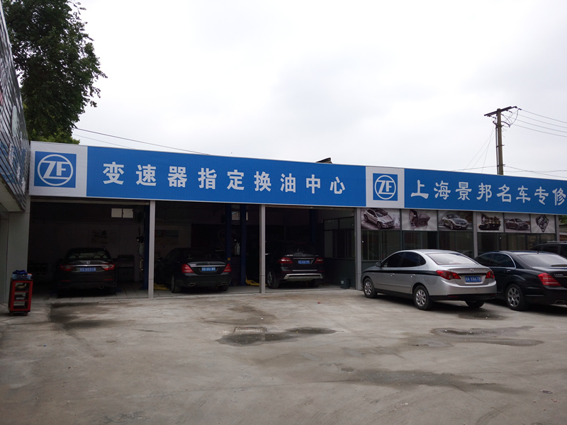 上海景邦汽车技术服务有限公司