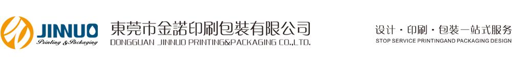 东莞市金诺印刷包装有限公司