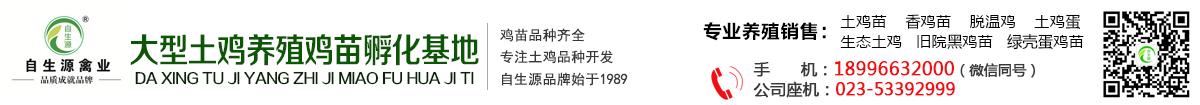 梁平县自生源家禽养殖基地销售部