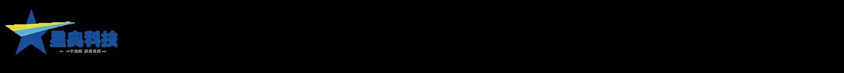 河北星奥科技有限公司业务部